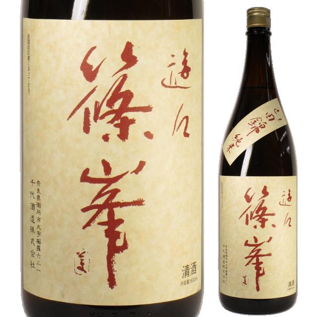 【日本酒】篠峯 游々 山田錦 -純米二火-【27BY】