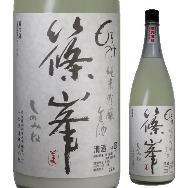 【日本酒】篠峯 純米吟醸 無濾過生原酒にごり もろみ【28BY】