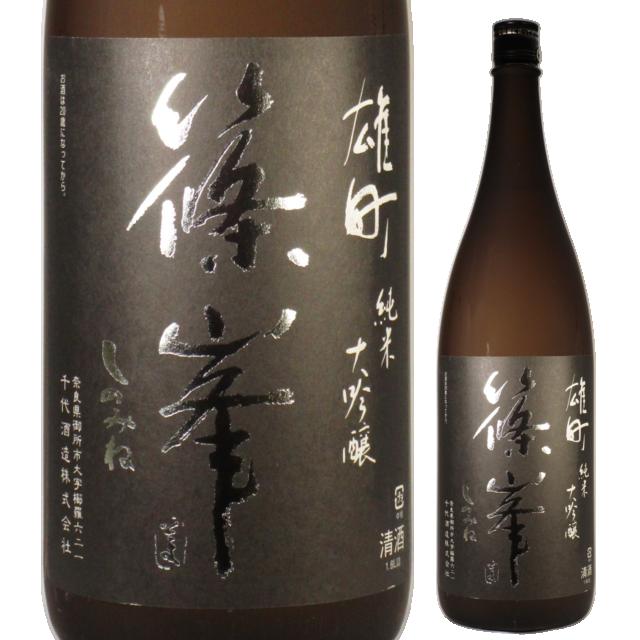【日本酒】篠峯 雄町 -純米大吟醸 一火原酒-