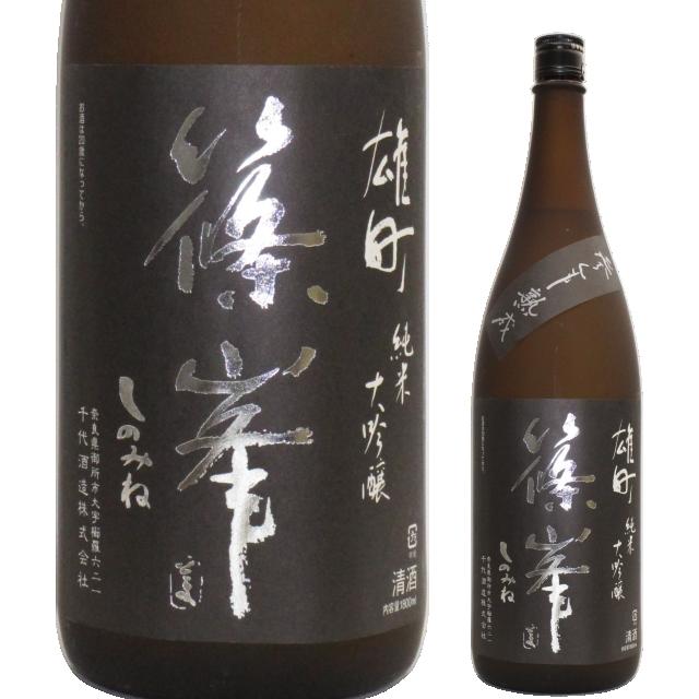 【日本酒】篠峯 雄町 純米大吟醸-参年熟成-
