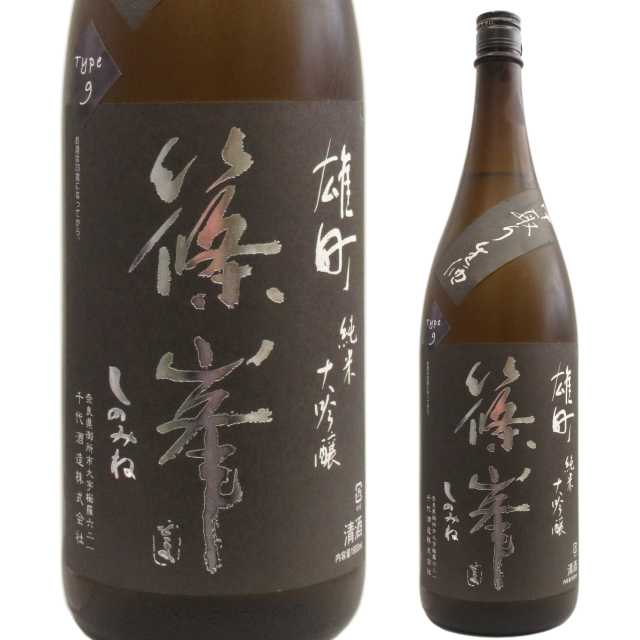 【日本酒】篠峯 雄町 純米大吟醸 -中取り生酒 Type 9-【29BY】