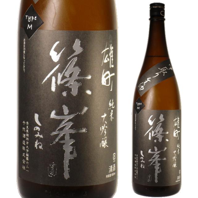 【日本酒】篠峯 雄町 純米大吟醸 -中取り生酒 Type M-【29BY】