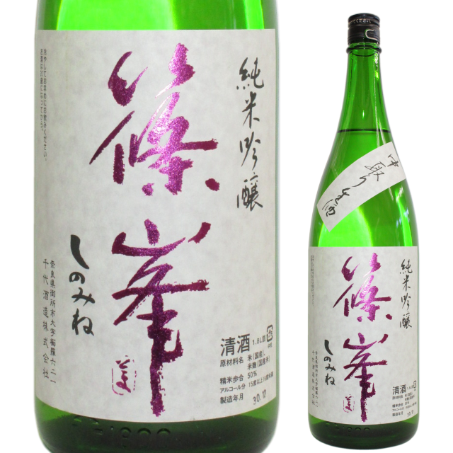 【日本酒】篠峯 純米吟醸 中取り五割磨き【30BY】
