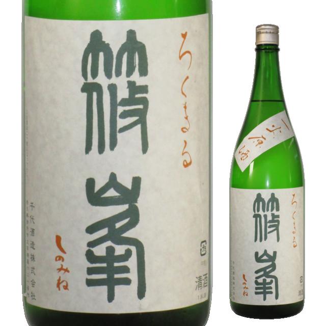 【日本酒】篠峯 ろくまる 八反 -純米吟醸 一火原酒-