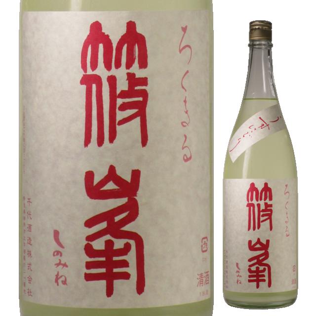 【日本酒】篠峯 ろくまる 雄山錦 -純米吟醸 うすにごり生酒-