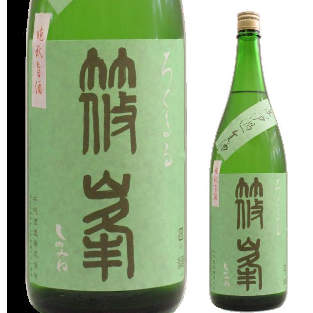 【日本酒】篠峯 ろくまる 山田錦 -純米吟醸 無濾過生原酒- 晩秋旨酒