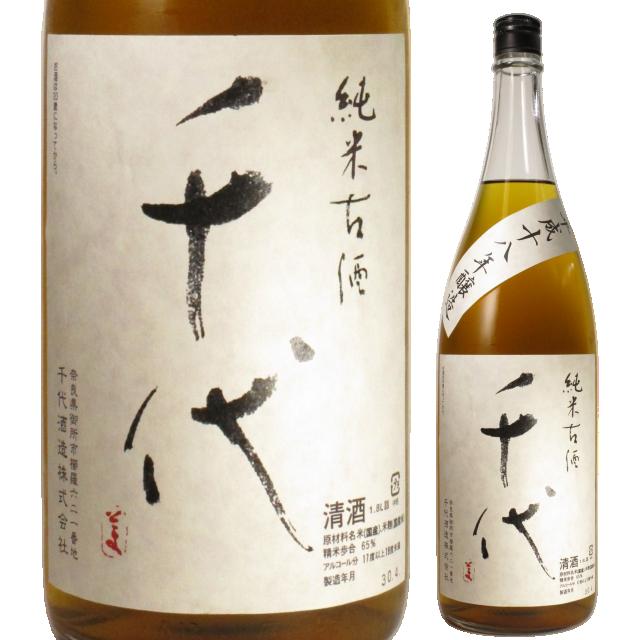 【日本酒】千代 純米古酒【18BY】