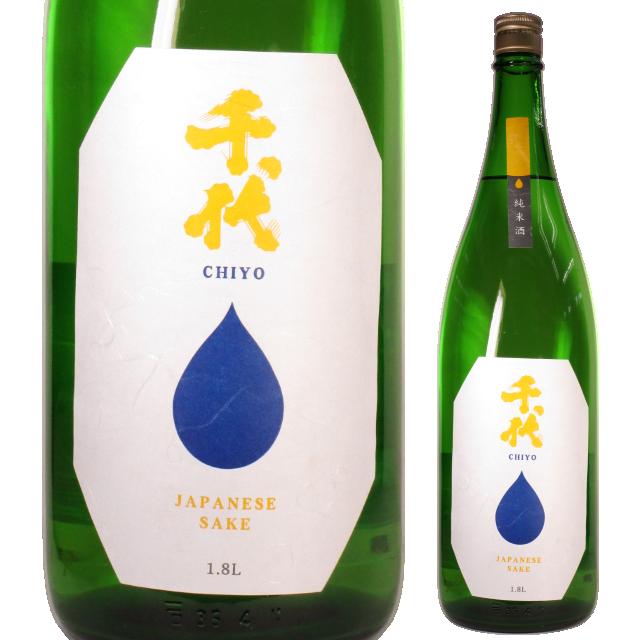【日本酒】千代 純米酒 雫ラベル