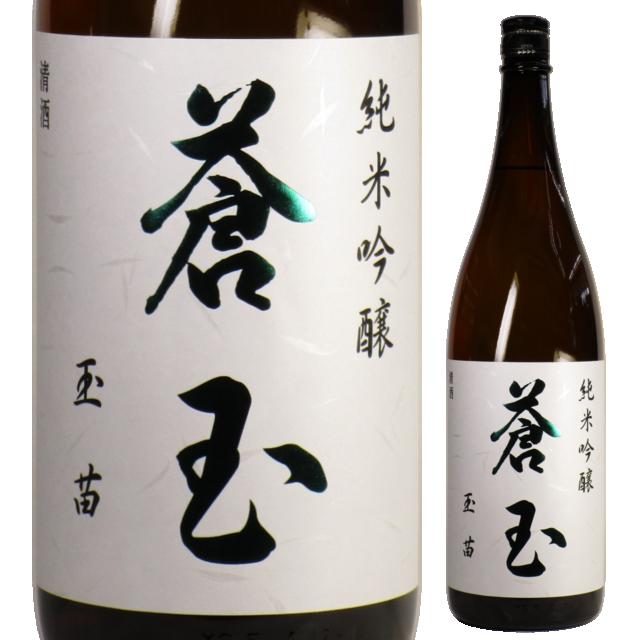 【日本酒】蒼玉 純米吟醸 玉苗【特約店限定酒】