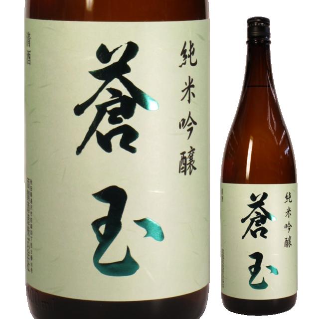 【日本酒】蒼玉 純米吟醸 【限定酒】