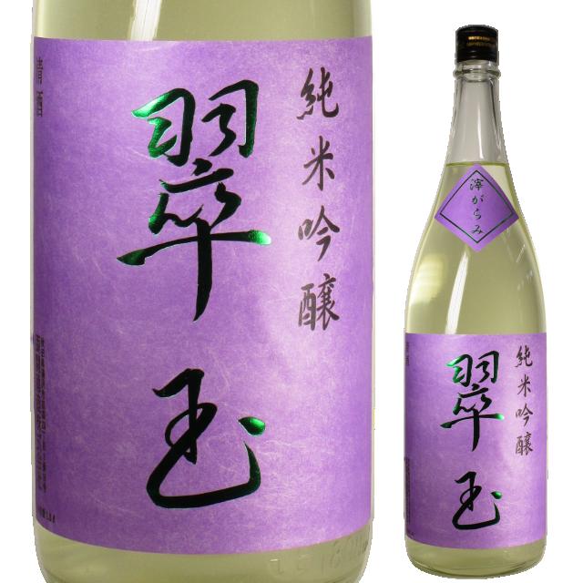 【日本酒】翠玉 純米吟醸 滓がらみ生酒【季節限定酒】