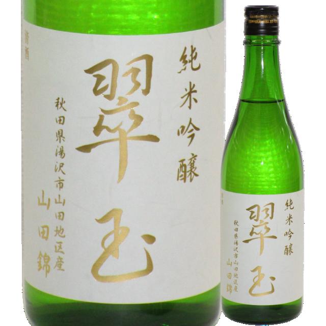 【日本酒】翠玉 純米吟醸 山田錦
