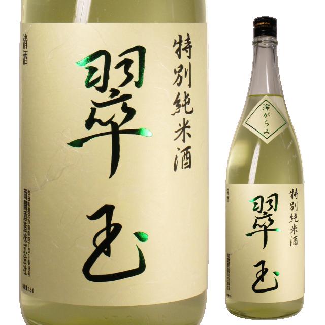 【日本酒】翠玉 特別純米酒 滓がらみ生酒【季節限定酒】