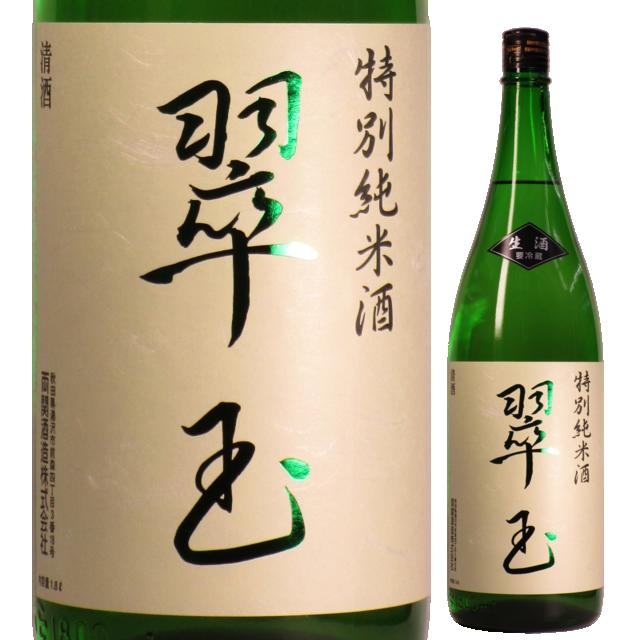 【日本酒】両関 翠玉 特別純米酒 無濾過生酒【限定酒】