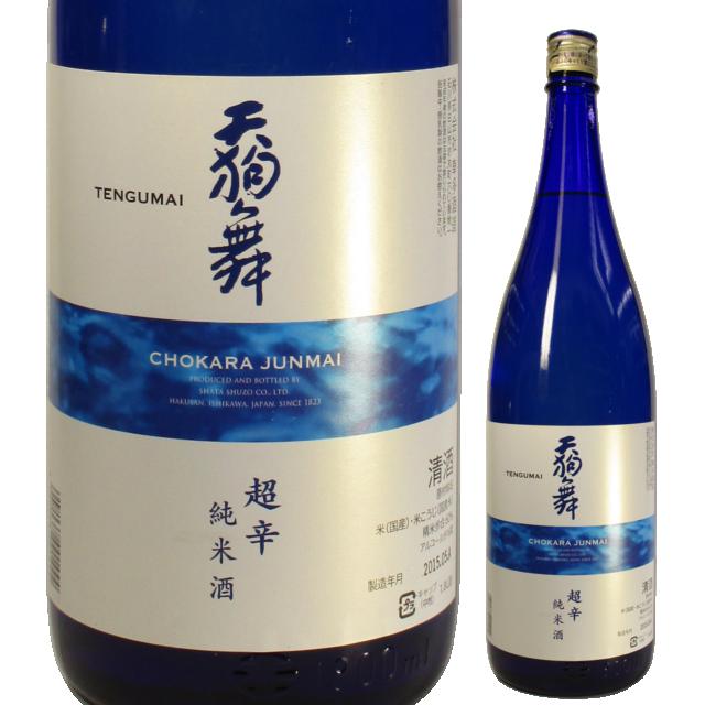 天狗舞 超辛 純米酒 1800ml 【夏限定】