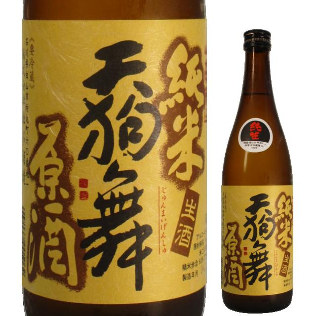 天狗舞 山廃仕込純米原酒 生酒