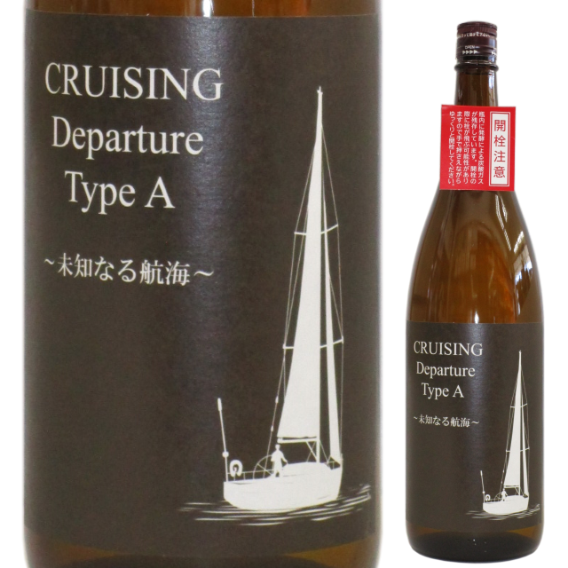 【日本酒】十八盛 CRUISING Departure Type A 無濾過生原酒