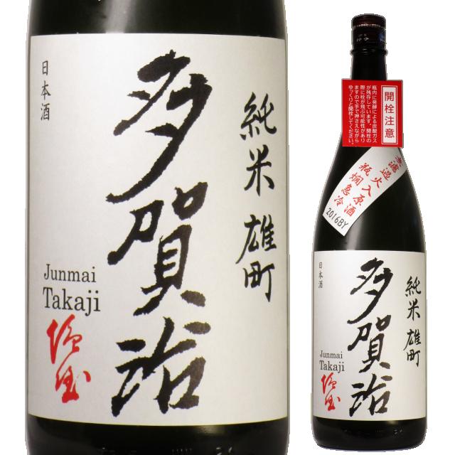 【日本酒】多賀治 純米雄町 火入原酒2016
