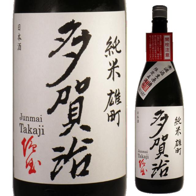 【日本酒】多賀治 純米雄町 無濾過生原酒 限定直汲み2016