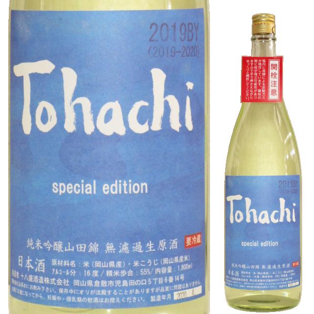 【日本酒】Tohachi special Edition 山田錦純米吟醸無濾過生原酒2019【限定酒】