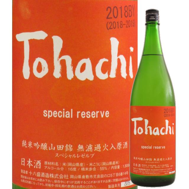 【日本酒】Tohachi special reserve 山田錦純米吟醸火入原酒【30BY】