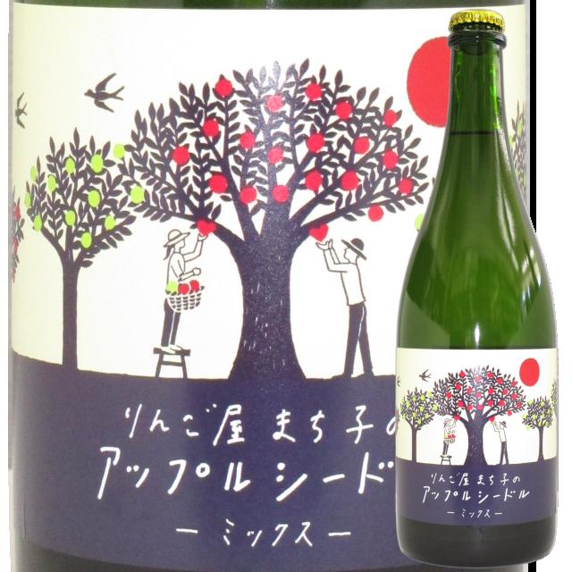 【日本ワイン】りんご屋まち子のアップルシードル 2018【ミックス・750ml】