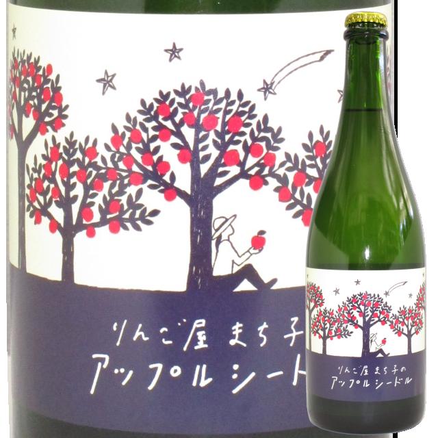 【日本ワイン】りんご屋まち子のアップルシードル 2018【オリジナル・750ml】