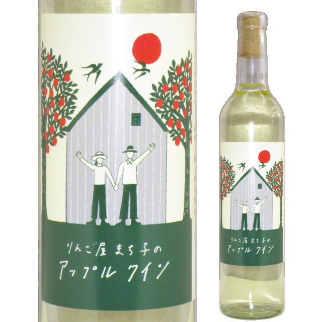 【日本ワイン】りんご屋まちこのアップルワイン2018 500ml