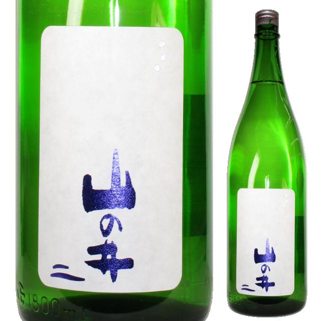 【日本酒】山の井 純米吟醸 特A山田錦