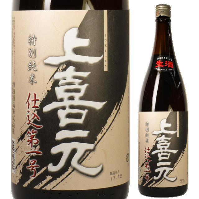 【日本酒】上喜元 特別純米 仕込第一号 生酒【29BY】