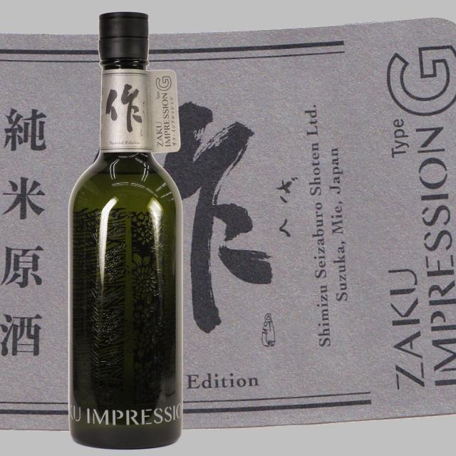 【日本酒】作 IMPRESSION Type G【特約店限定酒】