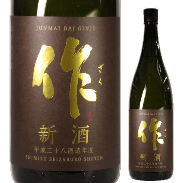 【日本酒】作 新酒 純米大吟醸 原酒【限定酒】