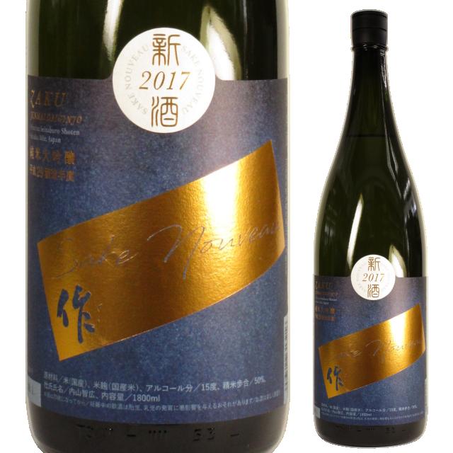 【日本酒】作 新酒 2017 純米大吟醸 Sake Nouveau【季節限定酒】