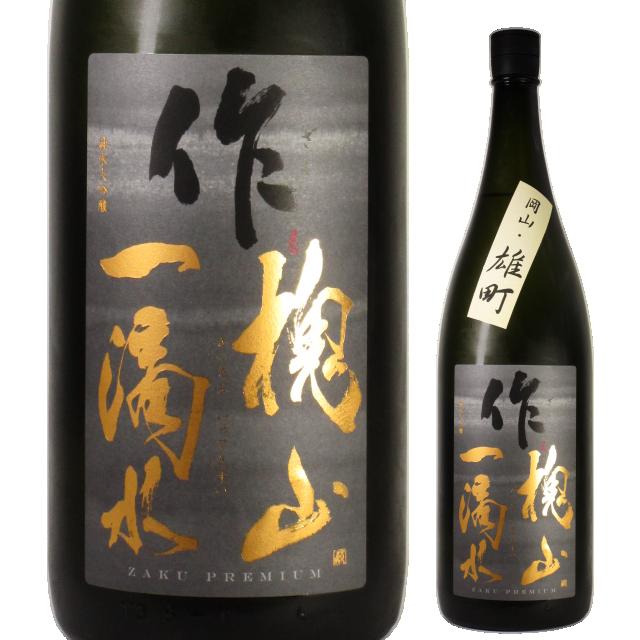 【日本酒】作 ZAKU PREMIUM 槐山一滴水 純米大吟醸 雄町【限定酒】