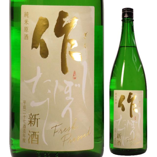 作 しぼりたて 純米原酒