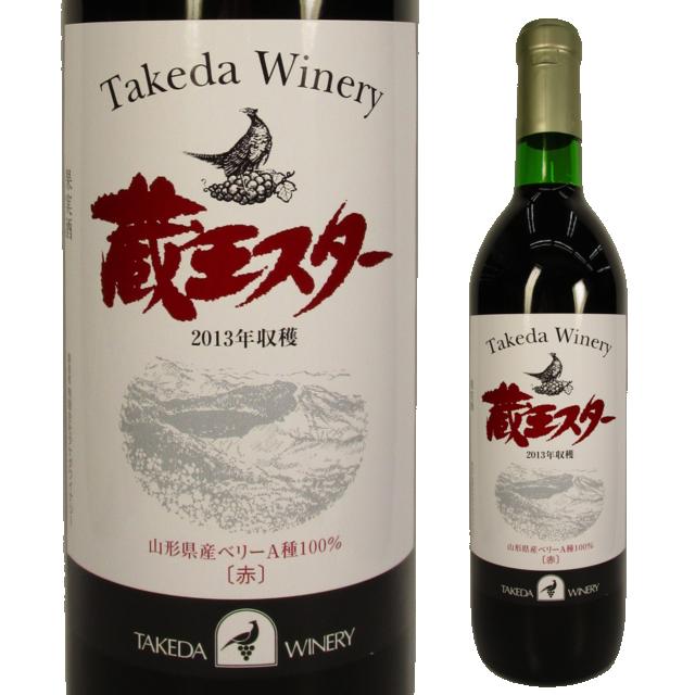 蔵王スターワイン <赤・辛口> 山形県産ベリーA種100% 2013年