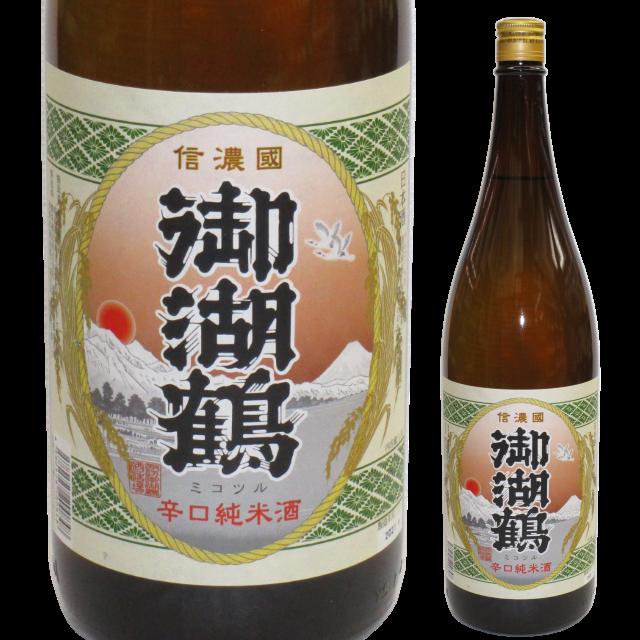【日本酒】御湖鶴 純米辛口