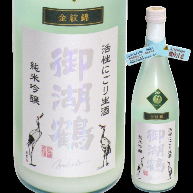 【日本酒】御湖鶴 純米吟醸 活性にごり生酒 金紋錦