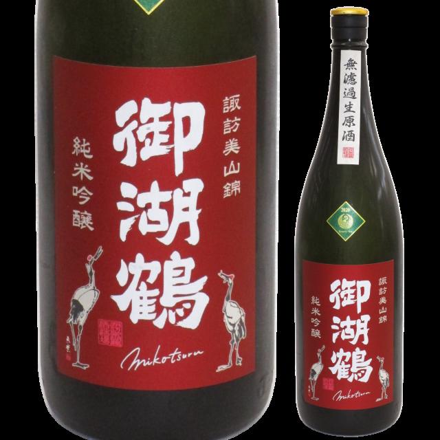 【日本酒】御湖鶴 純米吟醸 美山錦 無濾過生原酒