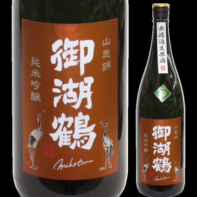 【日本酒】御湖鶴 純米吟醸 山恵錦 無濾過生原酒