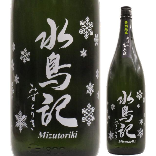 【日本酒】水鳥記 特別純米酒 蔵の華 直汲み生原酒【30BY】