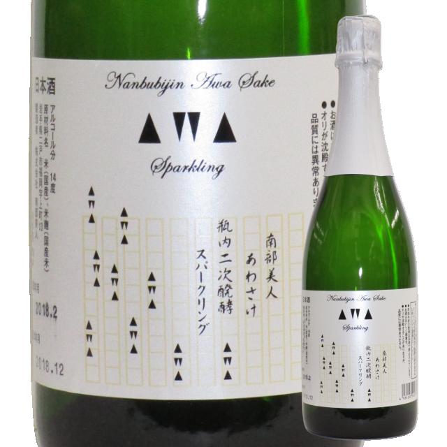 【日本酒】南部美人 あわさけ 瓶内二次発酵スパークリング【限定酒】