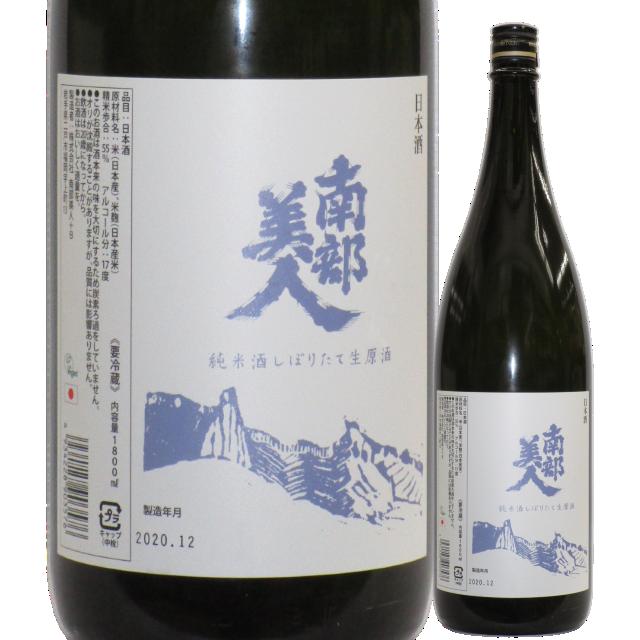【日本酒】南部美人 純米酒 しぼりたて生原酒