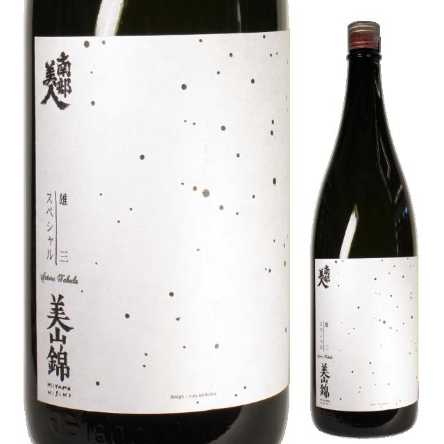 【日本酒】南部美人 雄三スペシャル 美山錦純米酒【28BY】