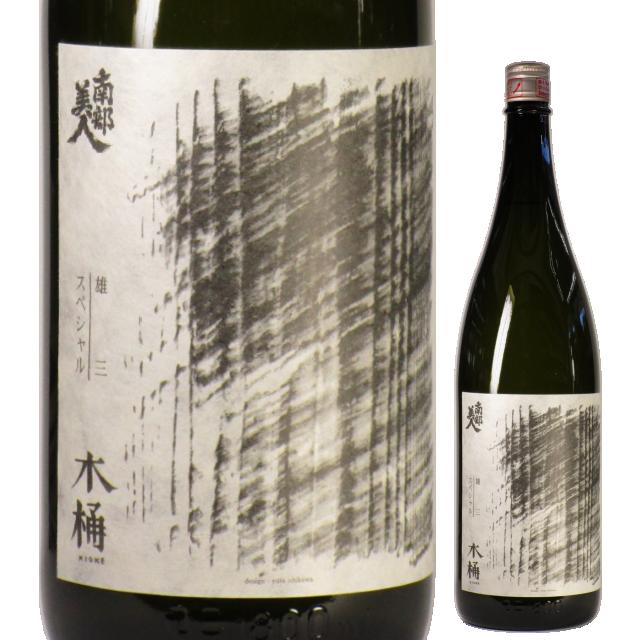 【日本酒】南部美人 雄三スペシャル 木桶仕込み純米酒【28BY】
