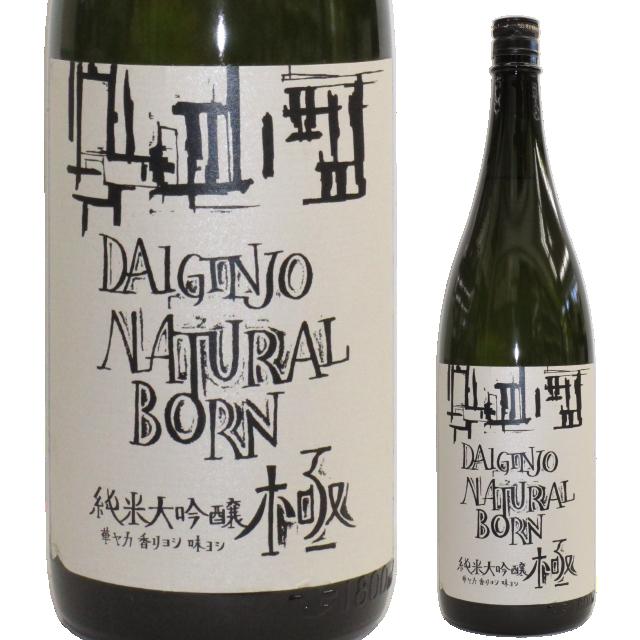 【日本酒】天吹 純米大吟醸「ナチュラルボーン 極」【限定酒】