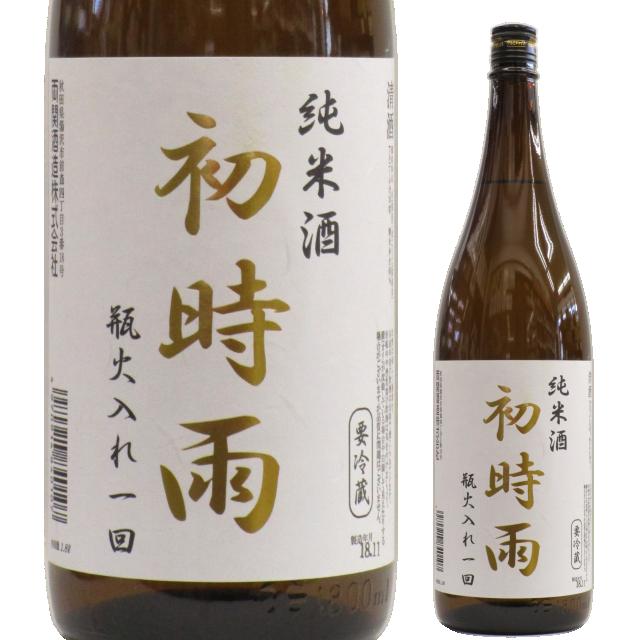 【日本酒】両関 純米酒 初時雨 瓶火入れ一回