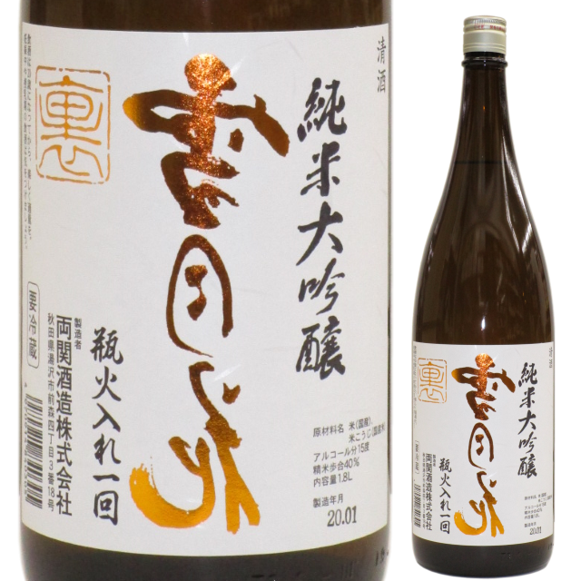 【日本酒】両関 純米大吟醸「裏・雪月花」【限定酒】
