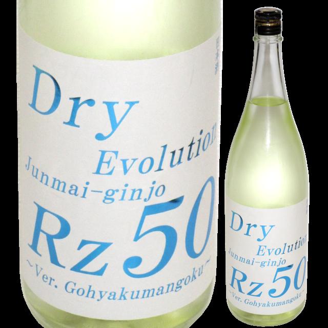 【日本酒】両関 Rz50 純米吟醸 Dry Evolution 生酒