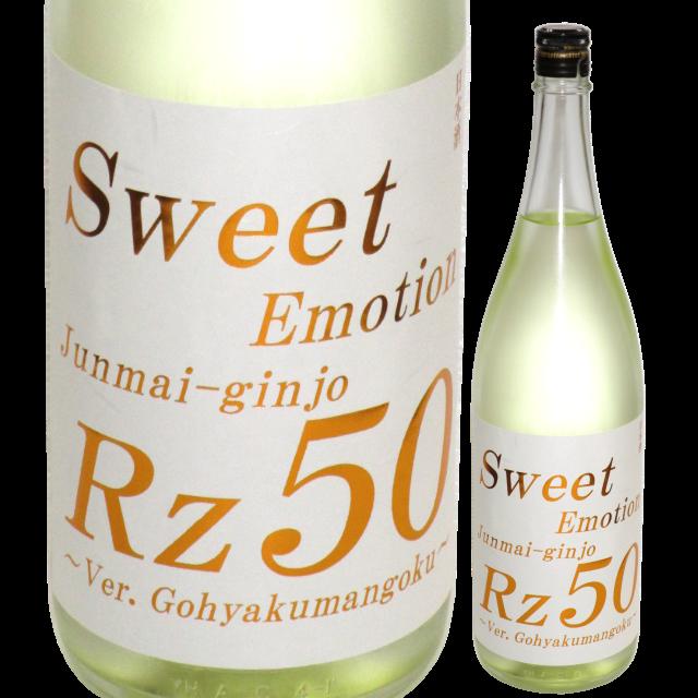 【日本酒】両関 Rz50 純米吟醸 Sweet Emotion 生酒